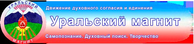 Уральский магнит
